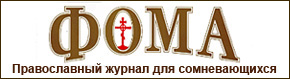 Православный журнал