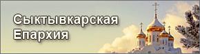 Сыктывкарская Епархия