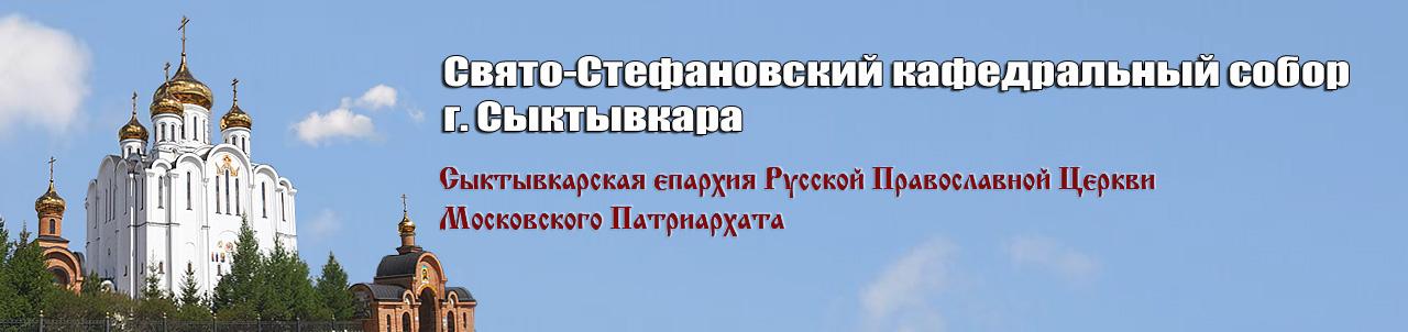 Свято-Стефановский кафедральный собор г.Сыктывкара