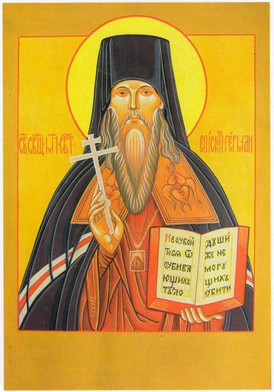 Епископ-Герман