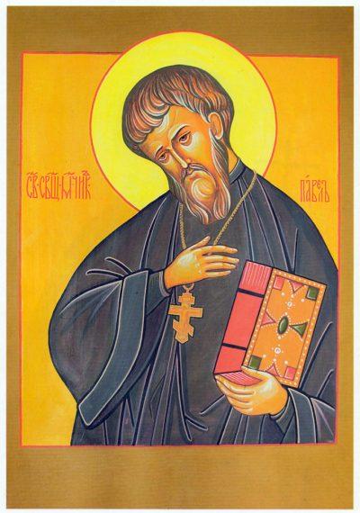Павел-Малиновский