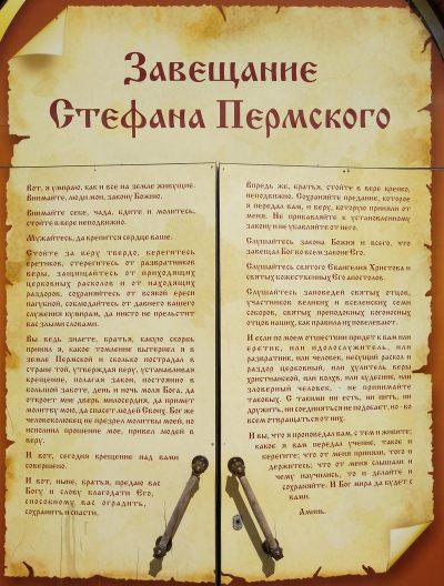 Завещание Стефана Пермского
